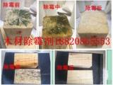 木材除霉剂 高效木材除霉剂