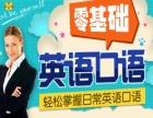 重庆商务英语培训效果好 江北英语口语培训 免费咨询