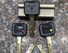 开修锁,换锁,配钥匙,配汽车钥匙,芯片钥匙