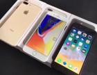 来宾厂家直售苹果X 8 8P系列苹果手机