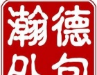 芜湖瀚德商务咨询有限公司