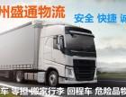 惠州到台州物流公司/特快专线/整车零担/天天发车-盛通货运