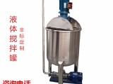 环保级液体搅拌罐不锈钢均质混合罐桶食品药品配料罐厂家