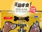 全新宠物零食牛肉干 厂家直销 支持淘宝 不吃全退