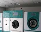上海高品质石油干洗 洗脱烘一体烫台锅炉干洗设备转让