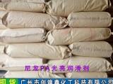 广州供应PP PE PVC光亮润滑剂 PA尼龙光亮剂