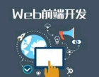 Web网页前端工程师 前端工程师培训机构 上海非凡学院