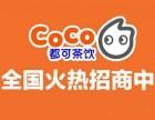 coco都可奶茶店加盟,0经验轻松开店,抢占火爆商机!