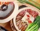 煲仔饭 竹筒饭 盖码饭 浏阳蒸菜技术 选择蒸才食学