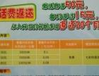 北京大灵通无月租 电信无线座机送货 无绳电话办理中