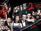 飞娱影业电影拳锋2开拍时间是什么