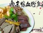 鸭血粉丝汤做法学正宗鸭血粉丝汤技术和配方