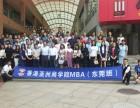 惠州在职MBA培训班