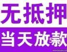 扬州无抵押贷款,零用贷千分之三一天,个人急用钱