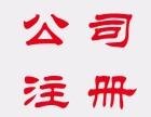 南京至上会计六合区公司注册代办