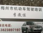 梅州鹏安驾校