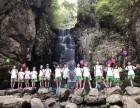义乌去马户外 团建活动策划 体验式培训 亲子毕业旅行 同学会