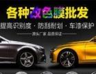 汽车车身改色膜达到改变车身颜色效果
