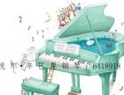 悦尔钢琴招生