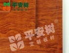 18MM生态板-古巴花梨平安树厂家直销E0级