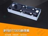 多玛地弹簧BTS65 超薄机体 玻璃门配件 液压门控五金