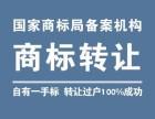 深圳商标购买-购买商标比注册商标时效快,买商标即可拥有