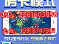 临沂哪里有手机移动电玩城捕鱼棋牌类游戏软件开发的公司