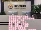 广东所有城市(建筑工程施工类资质三 二资质代办)3个月搞定