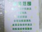邯郸市顺鼎保洁服务有限公司