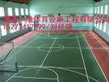 怀化芷江县PVC球场造价,羽毛球场质量湖南一线体育设施工程
