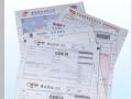云浮快递单印刷厂家定做送货单收费收据电脑打印纸厂家