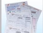 中山快递单印刷厂家定做送货单机打票据带孔电脑打印纸