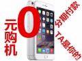 0首付分期付款 iphone6 ,支持以旧换新,实体店办理