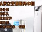 专业空调维修、清洗、加雪种、二手空调回收、销售
