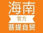 海南文昌菩提自贸商品交易中心有限公司招商热线