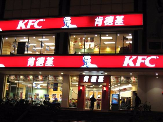 kfc人均_原神诺艾尔kfc图片