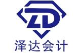 东莞公司注册 代办营业执照 代理记账 申请一般纳税人