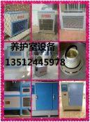 恒温恒湿标准养护室,恒温恒湿标养室