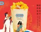 宫水茶屋店加盟,小奶茶中蕴含的大收益