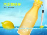磨砂优质塑料便携摔不破汽水瓶 密封水杯 水壶 可定制 印LOGO