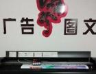 衡阳卓立广告-招牌、喷绘写真、条幅锦旗、宣传单灯箱
