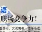 大连日语专业二级培训中心,创课教育外语培训