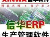 信华电子ERP生产管理软件