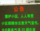 门头发光字 楼顶广告 墙体喷绘 吸塑门头 电子灯箱