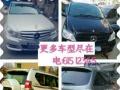 专业商务租车、会议用车、旅游用车、订车优惠