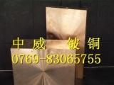 C17200铍青铜的密度,中威批发铍青铜规格齐全