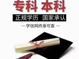浙江省正規大專本科學歷,學信網可查,來納賢教育
