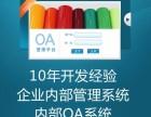 台州直销软件开发,直销会员管理系统开发,首选恒汇科技