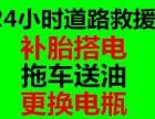 武汉三镇24小时 道路救援 流动补胎 搭电 换电瓶