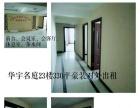 红星医院旁华宇铭庭 出租出售 写字楼 330平米